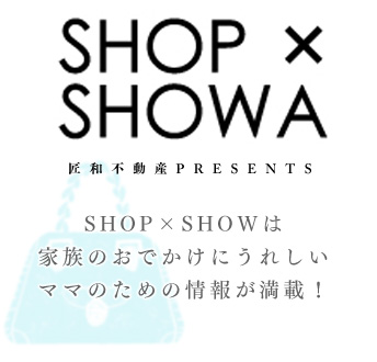 SHOP SHOWAで家族でおでかけ スタンプラリーでもれなくプレゼントをGET